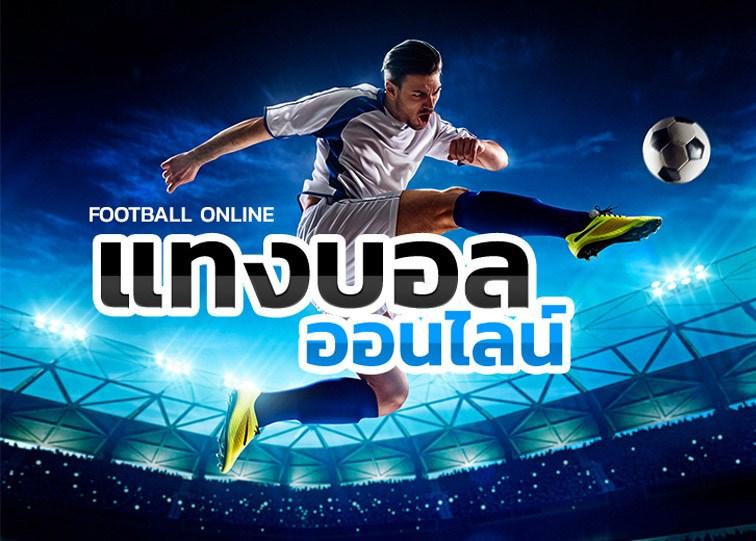 แทงบอลสมัครufabetเว็บแทงบอลออนไลน์ ฟรีเครดิต