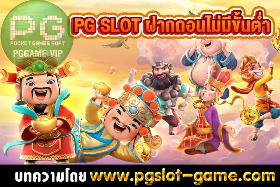 PG Slot สนุก